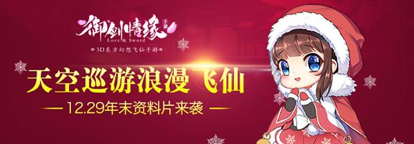 御剑情缘手游12月29日年末资料片来袭 天空巡游浪漫飞仙